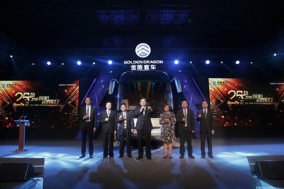 福汽集团、金龙汽车集团领导等出席金旅领航者发布暨25周年庆典活动