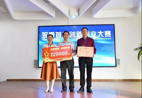 副县长周少华为创业组冠军颁奖
