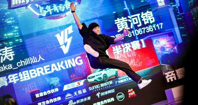 微博街舞大赛广州揭幕战