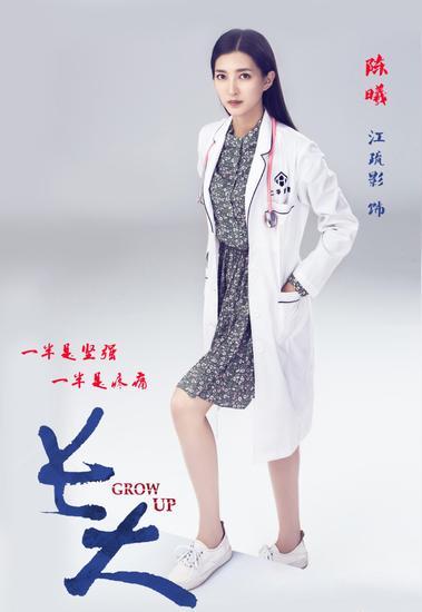 江疏影《长大》中扮女医生