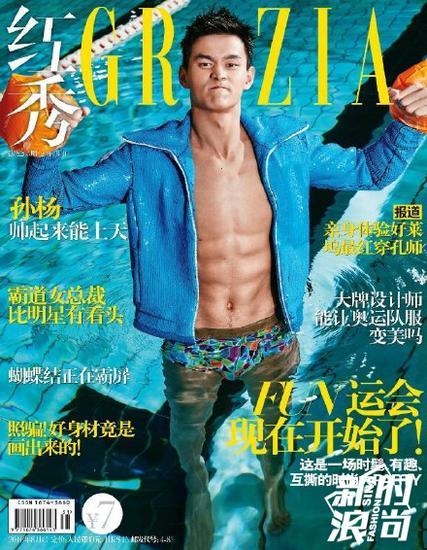 孙杨的时尚杂志封面