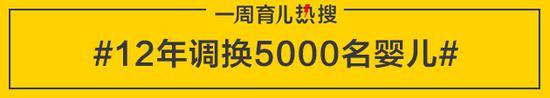 12年调换5000名婴儿