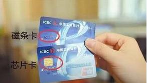 5月1日起芯片磁条复合银行卡的磁条交易将全面关闭