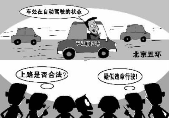 评论:无人车上路行驶 对无人驾驶汽车也该审慎包容