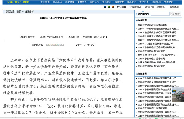 宁波上半年GDP4456.5亿增长7.8% 经济运行稳中有进