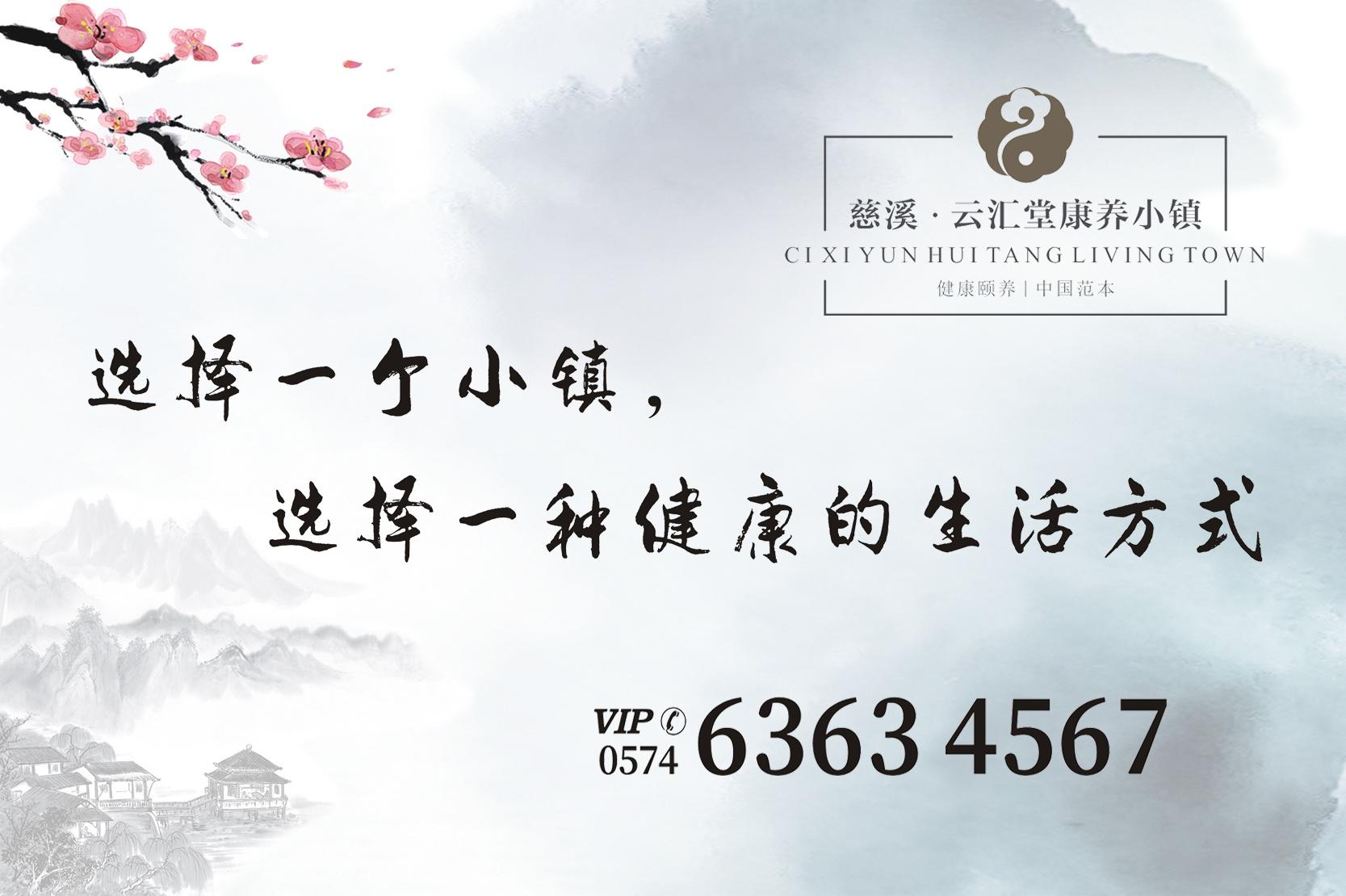 慈溪·云汇堂康养小镇