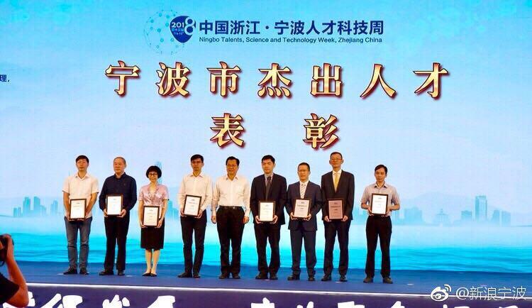 宁波520万重奖杰出人才 8人榜上有名