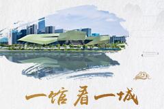 宁波城市展览馆