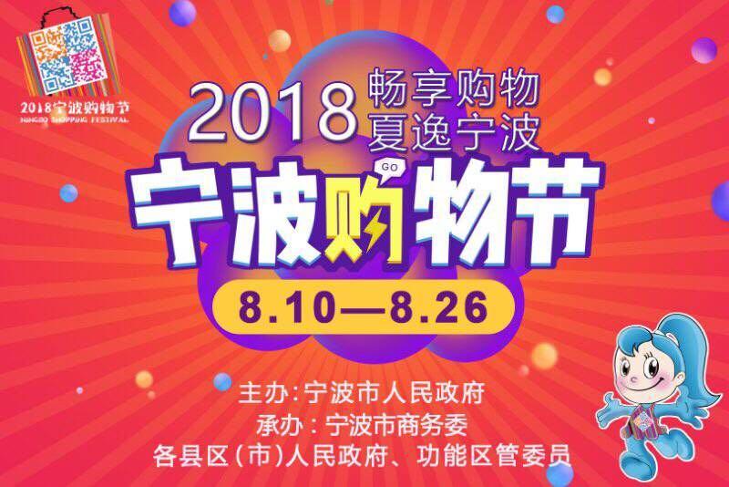 2018宁波购物节