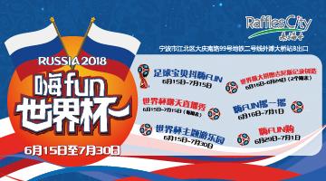 宁波来福士世界杯主题月开始啦