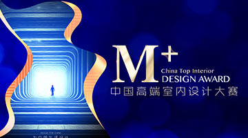 M+中国高端室内设计大赛惊艳宁波
