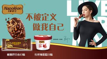 拿破仑冰淇淋快闪店亮相杭州