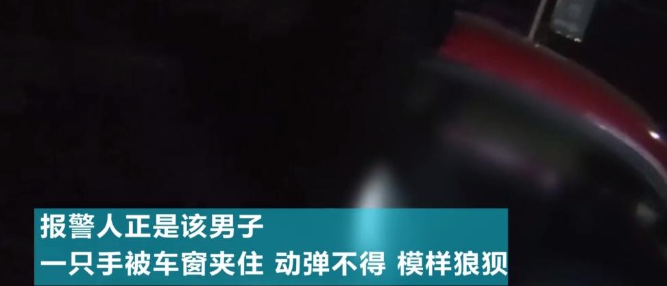 疼哭了 宁波一小偷被车窗夹手打110求助