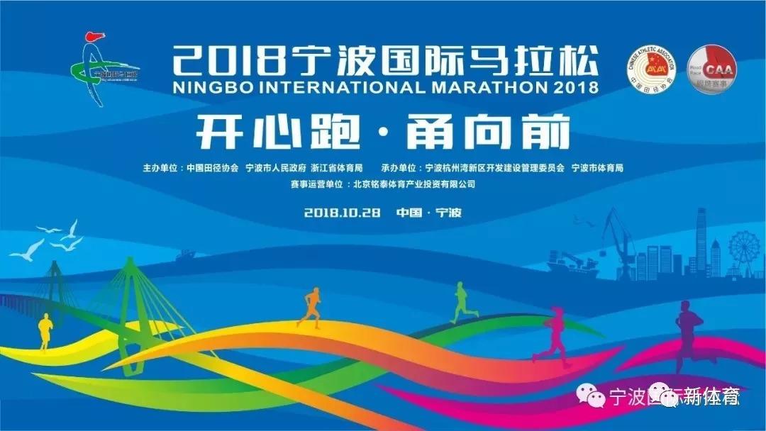2018宁波国际马拉松将于10月开跑