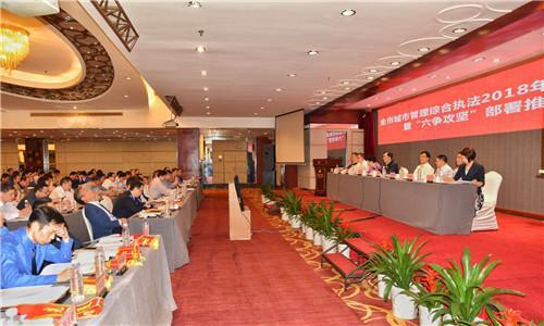 宁波市城市管理综合执法工作会议现场。李佳赟
