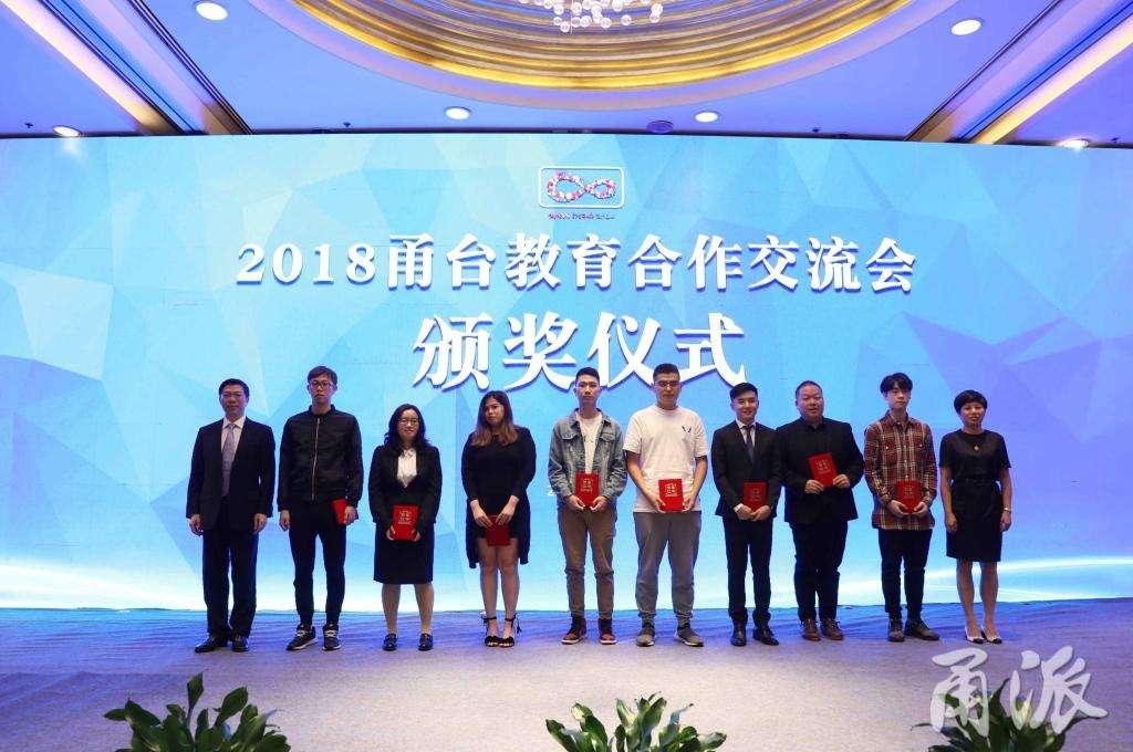 台湾学生专项奖学金首发 8名在甬台湾学生代表领取