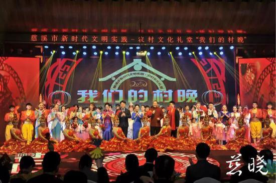 慈溪2020农村文化礼堂春晚举办 现场1千余位村民参加