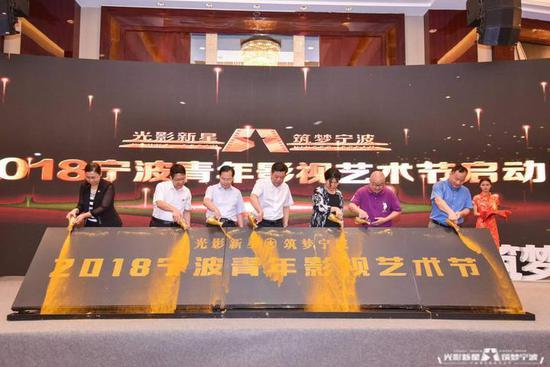 2018宁波青年影视艺术节正式启动
