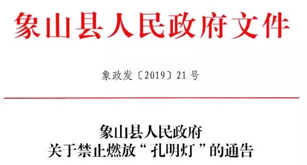 象山县人民政府关于禁止燃放孔明灯的通告