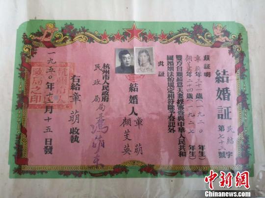 图为:1950年12月浙江杭州的结婚证 范宇斌 摄