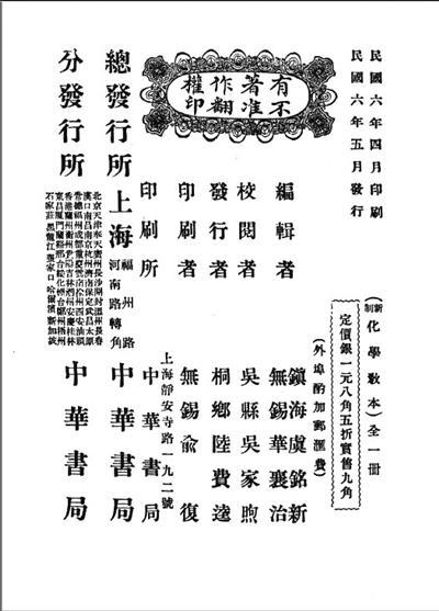 镇海人虞和钦编制的教科书《新制化学教本》
