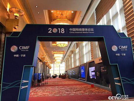 9月6日,2018中国网络媒体论坛将在宁波举行。(图片来自央视网 孔华/摄)