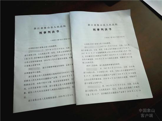 8月7日,象山县人民法院开庭审理两起非法捕捞水产品案件。