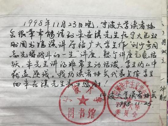 (1998年,朱世琪在宁波大学图书馆讲课)