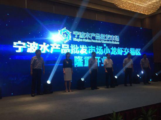 宁波水产品批发市场小龙虾交易区开业 徐小勇 摄