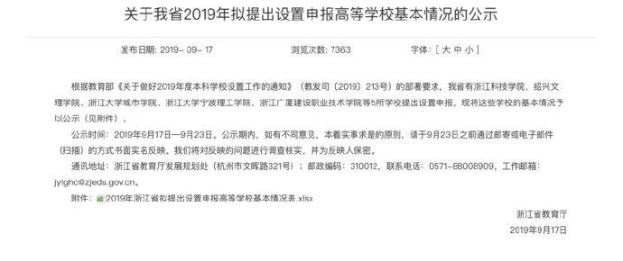 浙江大学宁波理工学院提出申请独立学院转设申报
