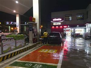 下昨天晚上9点半,江南路上的中国石油福洋加油站,车主前来加油