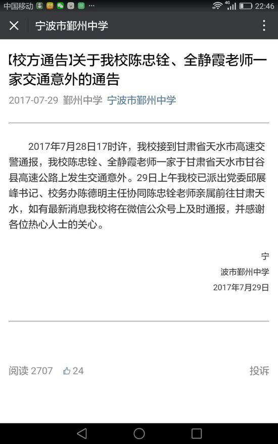 鄞州中学两位老师及其家人在甘肃发生交通意外