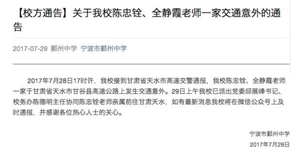 宁波老师一家三口自驾游青藏高原 返程路上遭遇意外