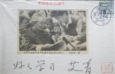 v艾青回复的明信片。
