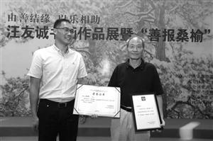 北仑区领导给汪友诚(右)颁发荣誉证书