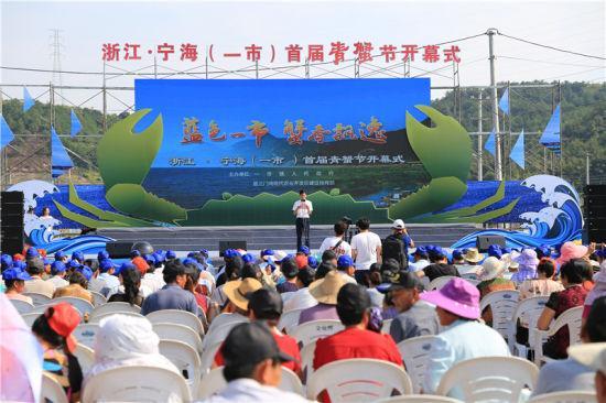 图为浙江宁海(一市)首届青蟹节开幕