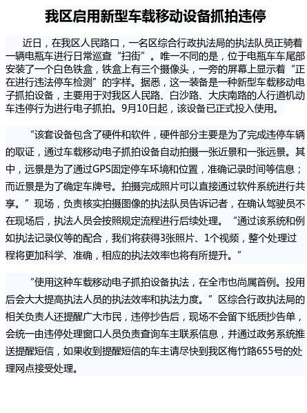 巡查新方式 江北区启用新型车载移动设备抓拍违停
