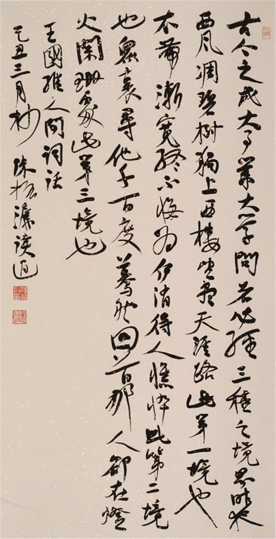 图为陈振濂的书法作品。宁波美术馆供图