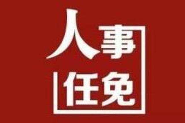 宁波市拟提拔任用12名市管领导干部任前公示通告