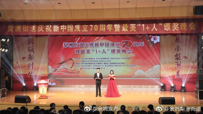 歌颂新时代 余姚举行庆祝新中国成立70周年颁奖晚会