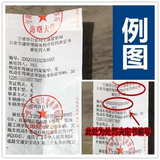 以宁波交警微信平台为例,其他平台参考操作: