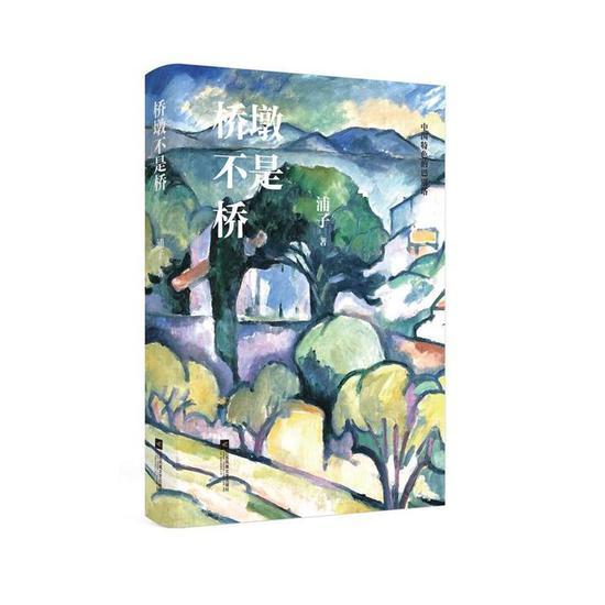 日前,知名作家浦子的长篇小说《桥墩不是桥》出版发行。