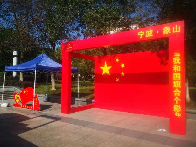象山举办与国旗合影活动 由象山县摄影家免费拍摄