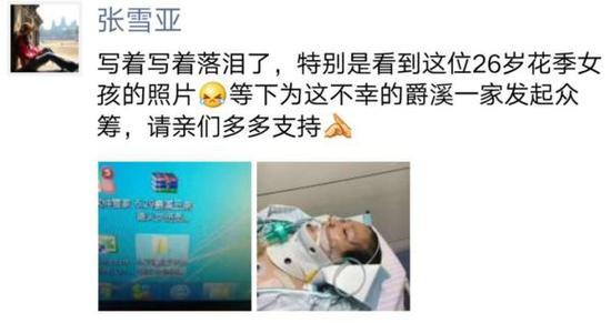象山县慈善总会副秘书长张雪亚成为第一位捐赠者