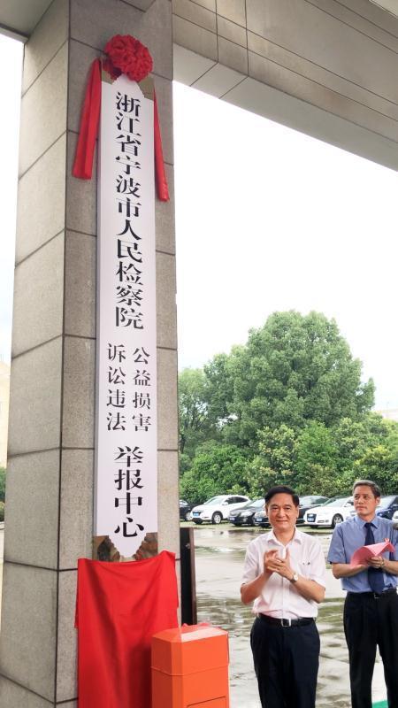 宁波市检察院公益损害与诉讼违法举报中心举行揭牌仪式。图片由通讯员提供。
