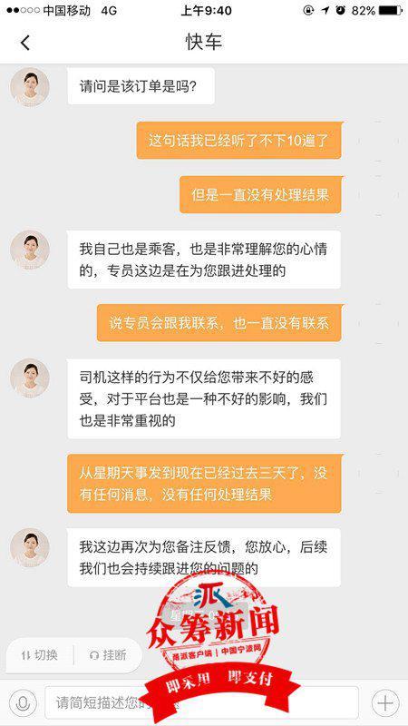 (8月27日,张女士通过APP与滴滴客服沟通的内容截图)
