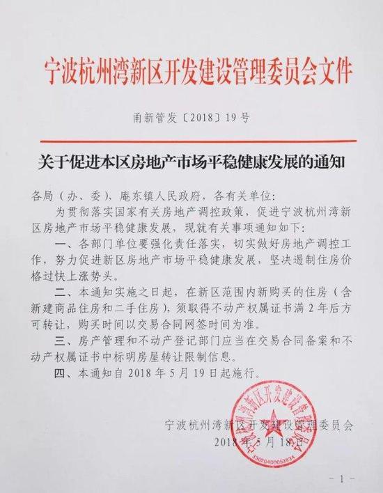 来自宁波杭州湾新区开发建设管理委员会的消息: