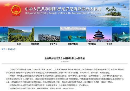 图片来源:中国驻密克罗尼西亚大使馆网站截图
