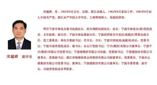 此前,媒体公开宋越舜的相关资料。