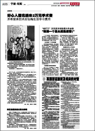 宁波晚报2011年相关报道。
